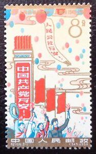 Chine-neuf-RPC-PRC-n-1580-8c-15-ans-de-la-republique-populaire-3-1-1964