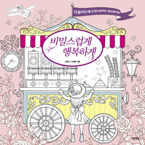 Secretly And Happily Korean Healing Coloring Book By Lee Ilsun Jo Hye Rim