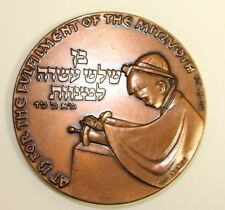 Jewish Bar Mitzvah bronze medal tribes of Israel, 59mm, BRAND NEW, PERFECT GIFT