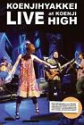 Live At Koenji High * by Koenji Hyakkei (DVD, Sep-2011, Skin Graft Records)