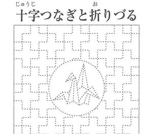 Sashiko-Cloth-Kit-Cross-and-Crane-Design-Hana-Fukin-Traditional-Japanese-Craft