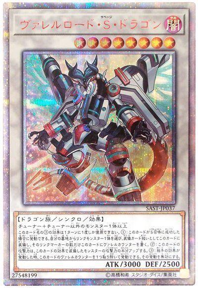 SAST-JP037 - Yugioh - Japanese - - - Borreload Savage Dragon - 20th Secret beb023
