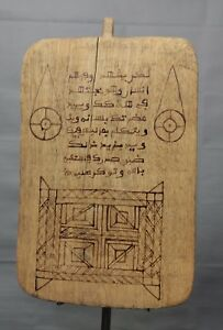 ISLAMIC (QURANIC/KORANIC) WRITING BOARD/ QU'RANIC WRITING TABLET ,ALLO, LAWH
