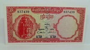 Km# 10b - 5 riels 1970 - FDC - Billet Cambodge - N7687