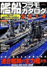 Warship Model Kit Catalogue 2014 Japanese Collection Book