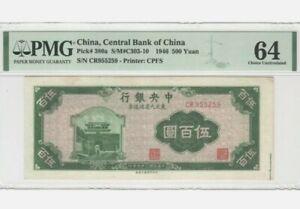 1946 CHINA CENTRAL BANK 500 Yuan PMG64【P-380a】