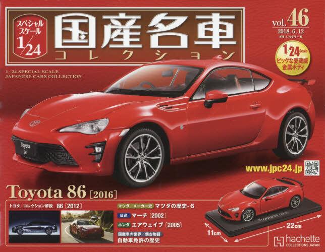 Toyota 86 2016 1 24  Scale Japanese voitures Collection Vol.46 Hachette Japan F S nouveau  prix bas tous les jours