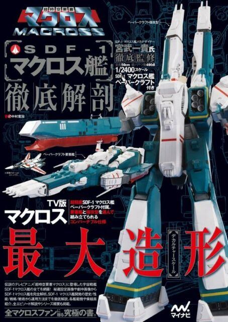 Super Dimension Fortress Macross SDF-1 Paper Craft kit Japanese Book Magazine