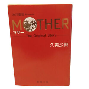Details about Earthbound Mother Japanese Novel based on the NES Game RARE  Used