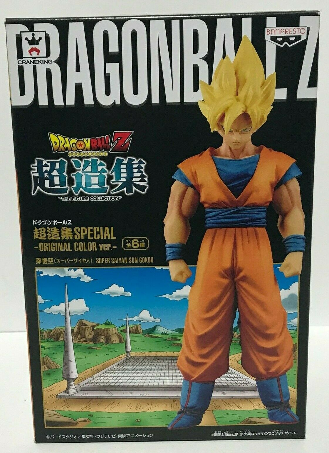 Dragon Ball SON GOKU Figure Original color Collection Banpresto Japan Authentic