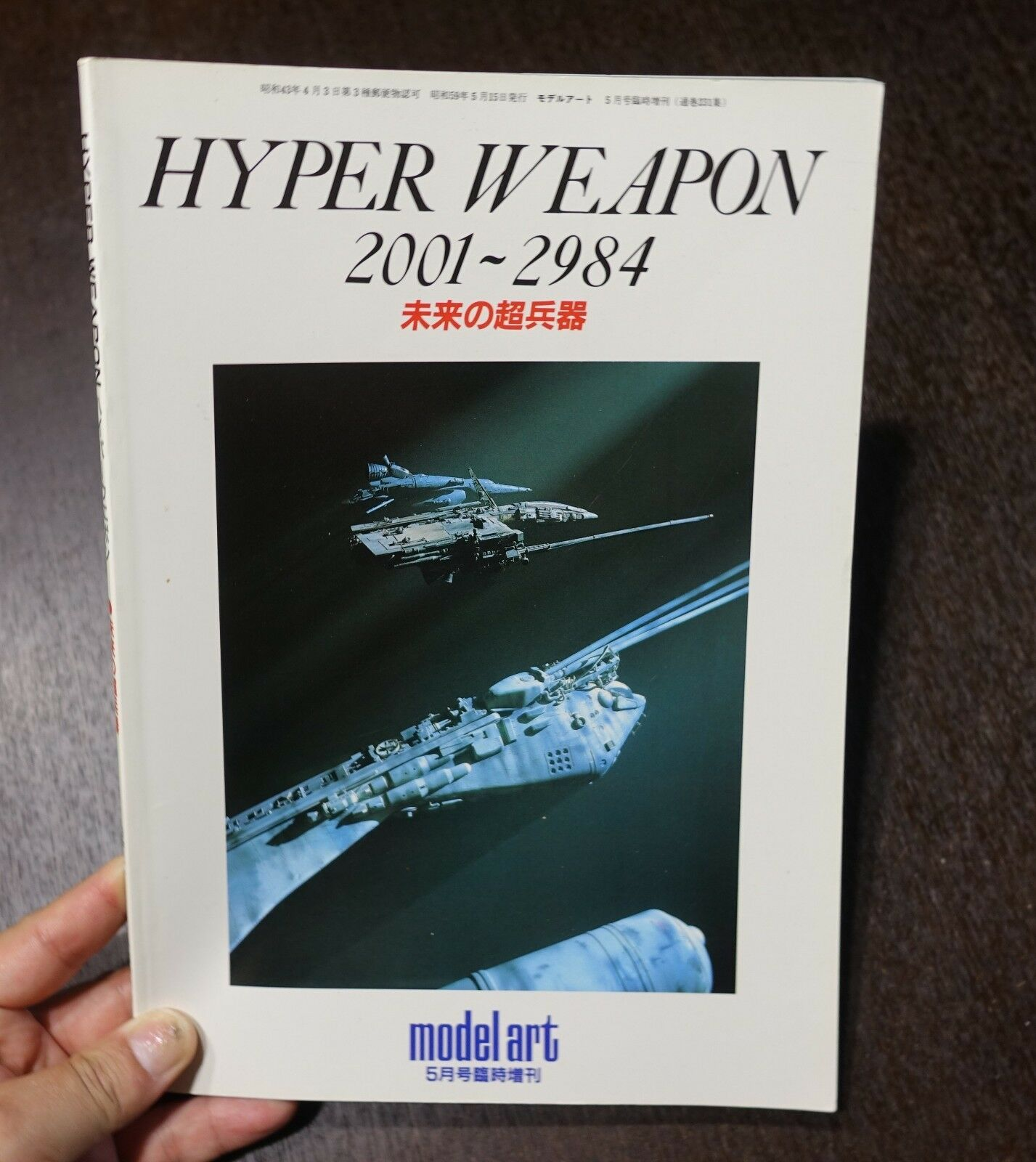 MAKOBAYASI HYPER WEAPON 2001, [2984 BOok] konst 1984