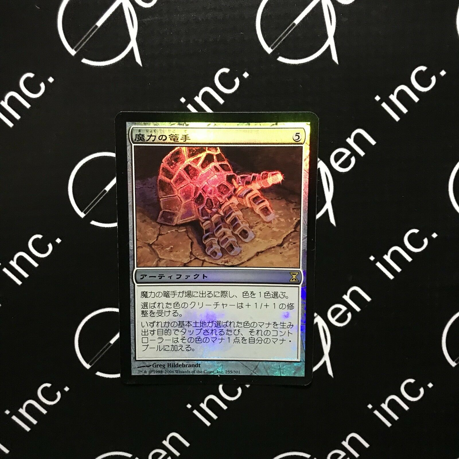 MTG Magic the Gathering Foil Japanese Gauntlet Of Power X 1