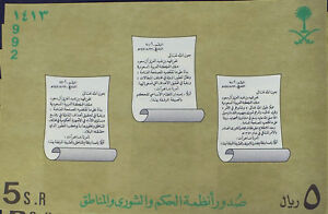 Saudi Arabia Consultative Council SC#1168C 1992 Miniature Sheet MNH