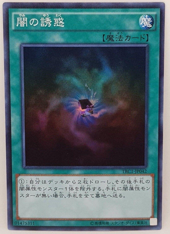 Yu Yu Yu - gi - oh trc1-jp042 reiz der dunkelheit super - sammler seltener japanischer - geheimnis eb1ab4
