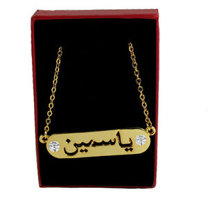 Details about Name Necklace 'Yasmin, Yasmeen' 18K Gold Plated in Arabic  Font Eid Gifts