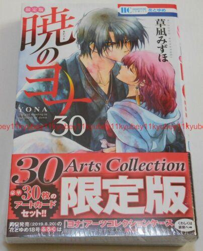 New Akatsuki no Yona of the Dawn Vol.30 Limited Edition Manga Art Card Japan