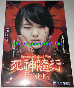 Image is loading SOMEONE-BEHIND-YOU-NEW-DVD-YOON-JIN-SUH-