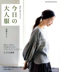 May-amp-Me-Style-Today-039-s-Clothes-for-Adults-Japanese-Craft-Book