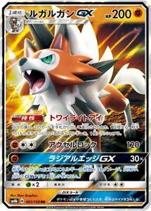 Japanese Pokemon Card Sun Moon Ultra Shiny Lycanroc Gx 061 150 Rr Sm8b Nm Us Ebay