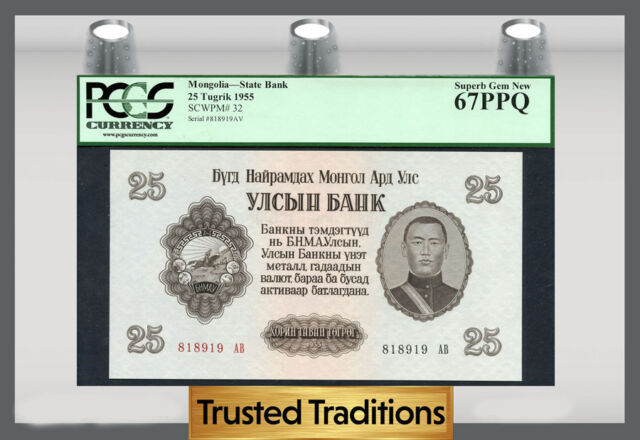 TT PK 32 1955 MONGOLIA STATE BANK 25 TUGRIK PCGS 67 PPQ POP TWO NONE FINER