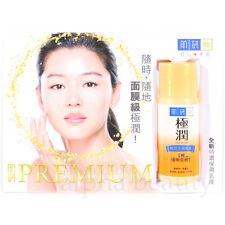 Hadalabo Japan Gokujyun Premium Rich HA Moisturizing Emulsion Milk (9ml/0.3oz.)