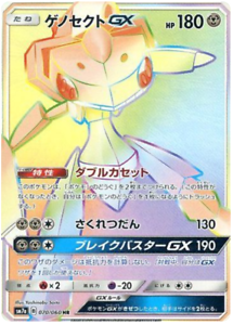 Pokemon Card Japanese Genesect GX HR 070//060 Full Art SM7a MINT