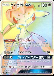 Pokemon Card Japanese Genesect GX HR 070//060 Full Art SM7a MINT