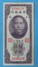 Republic of China 1930 Central Bank of China 10 Cents Custom Gold Unit Q596376