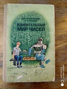 Amazing-world-of-numbers-1986-Soviet-Russia-book-USSR