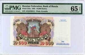 RUSSIA-10000-10-000-RUBLES-1992-P-253-GEM-UNC-PMG-65-EPQ