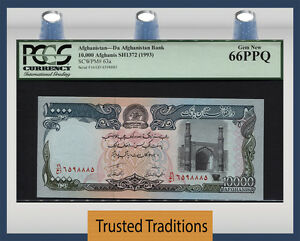 Image Is Loading Tt Pk 63a 1993 Afghanistan Da Aghanistan Bank