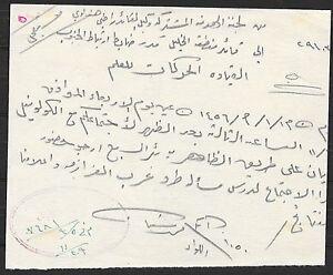 Palestine covers 1941 Handwritten Telegram and postmark Army Signals RJ