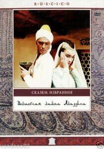 Aladino-y-su-lampara-magica-DVD-2012-en-ruso-ingles-frances-arabe