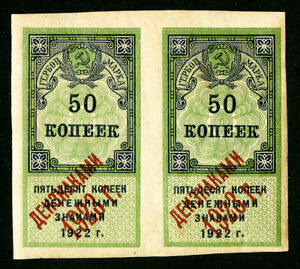 L-039-Ukraine-timbres-XF-ORIGINAL-GUM-jamais-charniere-RARE-early-Imperfore-Paire