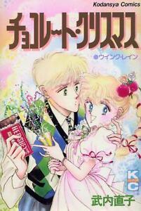 image is loading sailor moon chocolate christmas by naoko takeuchi manga