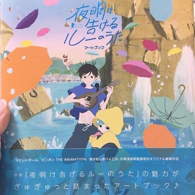 JAPAN Masaaki Yuasa Lu Over the Wall Yoake Tsugeru Lu no Uta Art Book