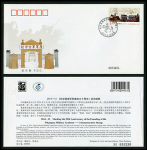 CHINA 2014-12 90th Anniversary of Founding Whampoa Military Academy CC/FDC