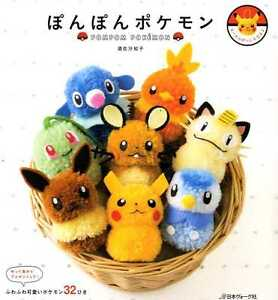 Pom-Pom-Pokemon-Characters-Pocket-Monsters-Japanese-Craft-Book-SP2