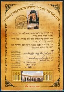 ISRAEL STAMPS 1999 ADMOR RABI BABA SALI NETIVOT SOUVENIR LEAF
