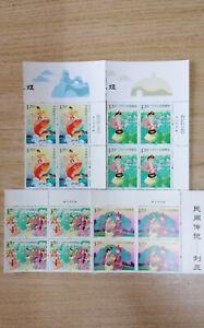 China 2012-20 Liu Sanjie blok of 4 stamp-B