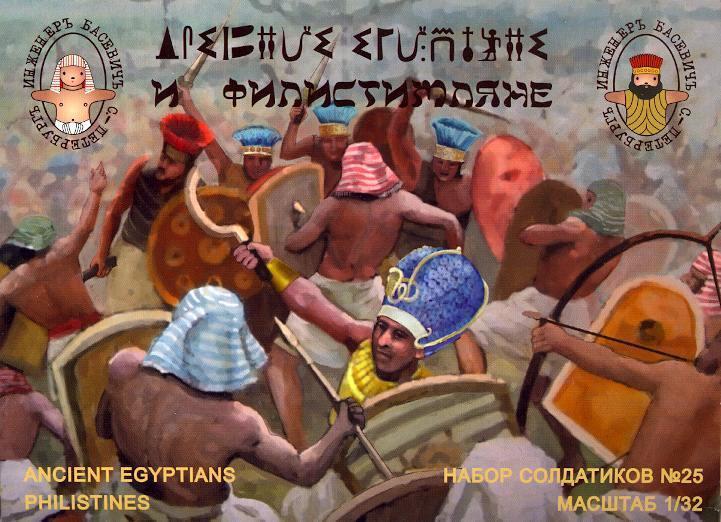 Basevich Figures 1 32 EGYPTIANS AND PHILISTINES Figure Set blueE