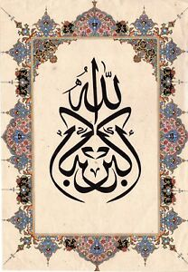 Islamic-Muslim-Art-Rare-Handmade-Koran-Quran-Arabic-Calligraphy-Decor-Painting