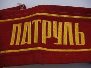 OLD-ORIGINAL-SOVIET-RUSSIAN-MP-MILITARY-SECRET-POLICE-ARMBAND-MVD-KGB-UNIFORM