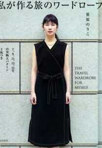 The-Travel-Wardrobe-for-Myself-Japanese-Craft-Book