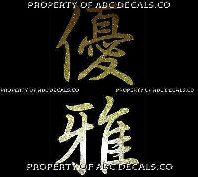 VRS Kanji Japanese Chinese Character word ANGEL Cherub Guardian CAR METAL DECAL