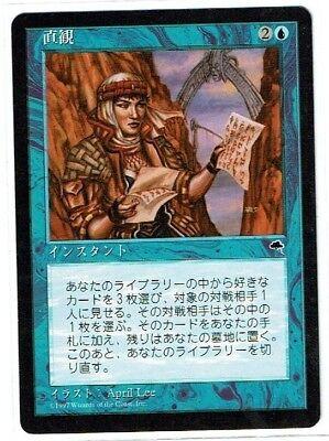 Intuition TMP Japanese x1 Mtg NM~NM