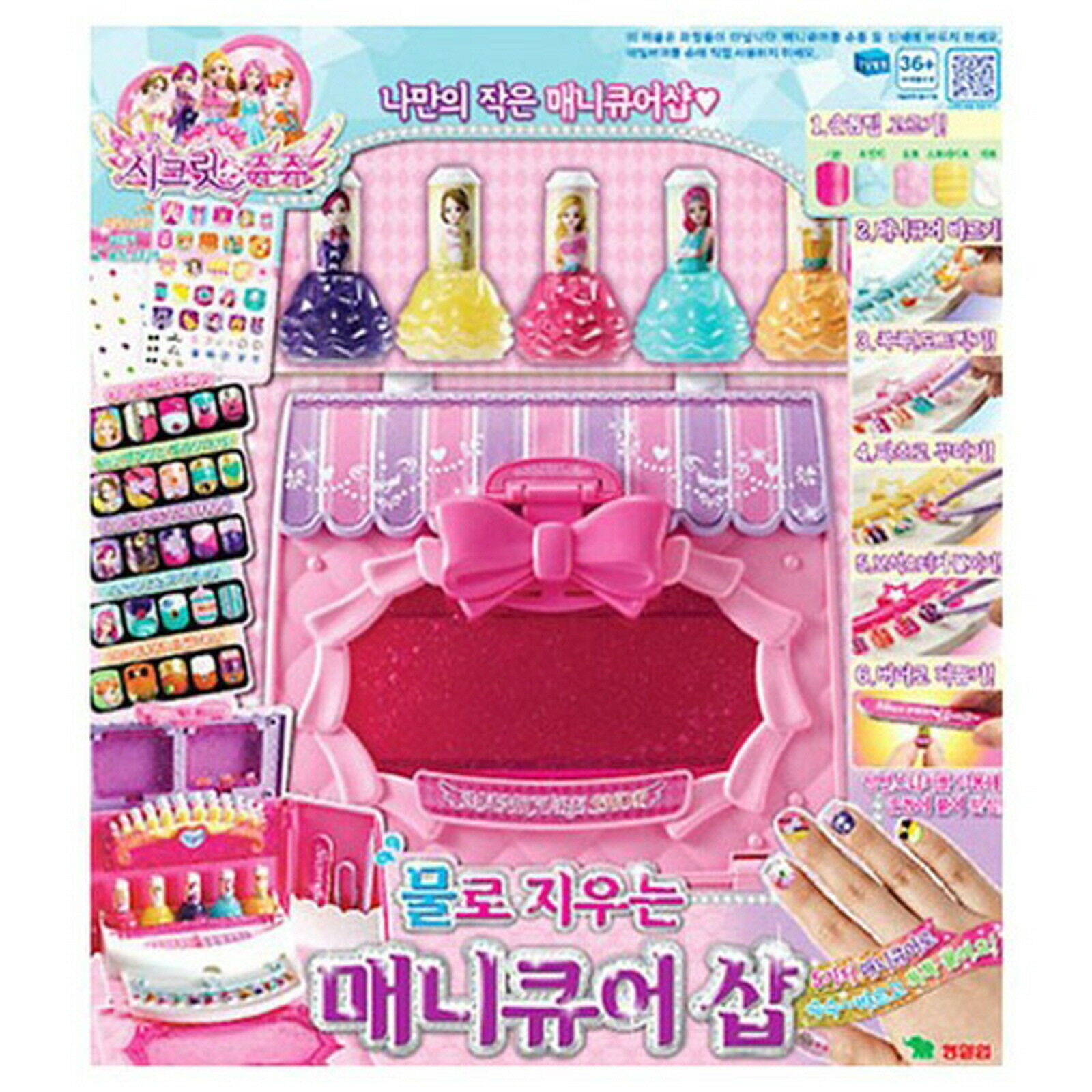 Secret JouJu Nail Polish decoration sets, Manicure kit   juju nail art shop toy