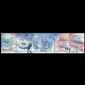2020-17 CHINA SHANG HAI PUDONG STAMP 5V