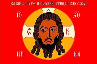 "Russian imperial flag church banner /""For Faith in Christ/"" Virgin Mary and Jesus."