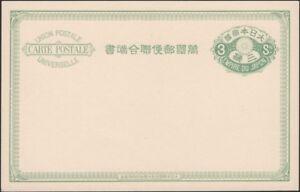 JAPAN-1892-International-Post-Card-FC9-Mint